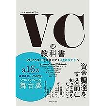 VCの教科書―VCとうまく付き合いたい起業家たちへ