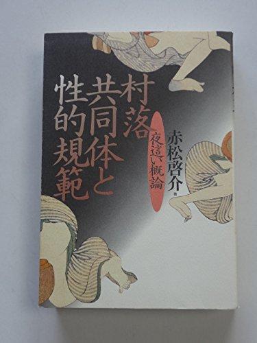 村落共同体と性的規範―夜這い概論 / 赤松 啓介