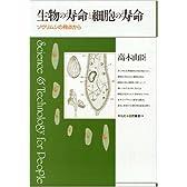 生物の寿命と細胞の寿命―ゾウリムシの視点から (平凡社 自然叢書)