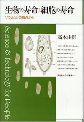 生物の寿命と細胞の寿命―ゾウリムシの視点から (平凡社 自然叢書)の詳細を見る