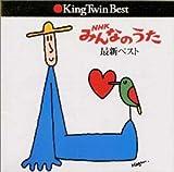 NHKみんなのうた最新ベスト<KING TWIN BEST>
