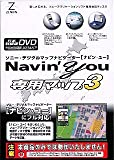 Navin You専用マップ3 日本詳細版 DVD