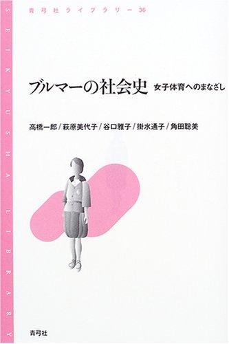 ブルマーの社会史―女子体育へのまなざし (青弓社ライブラリー)の詳細を見る