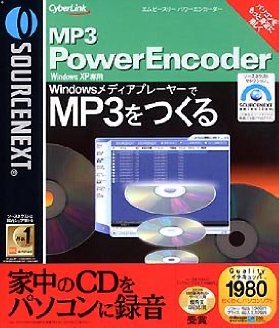 クリープ新年財産MP3 PowerEncoder