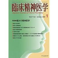 臨床精神医学 2008年 01月号 [雑誌]
