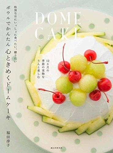 ボウルでかんたん 心ときめくドームケーキ: 特別な日にいっしょに食べたい、贈りたい