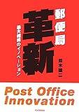 郵便局革新―最大組織のイノベーション