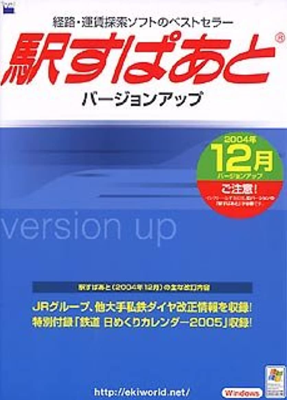 エンゲージメント予防接種発行駅すぱあと バージョンアップ 2004年12月 Windows