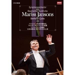マリス・ヤンソンス指揮 バイエルン放送交響楽団 ベートーベン交響曲 全曲演奏会 DVD-BOX