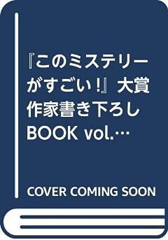 『このミステリーがすごい!』大賞作家書き下ろしBOOK vol.22