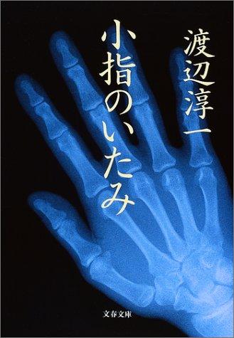 小指のいたみ (文春文庫)