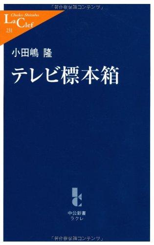 テレビ標本箱 (中公新書ラクレ (231))の詳細を見る