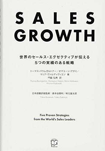 SALES GROWTH ─世界のセールス・エグゼクティブが伝える5つの実績のある戦略─