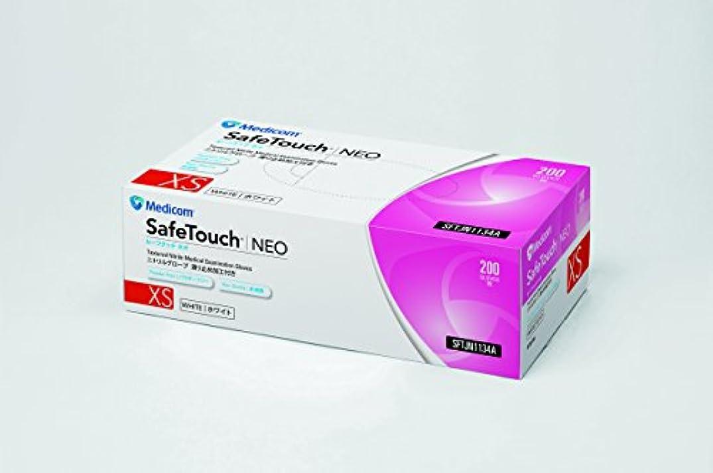 淡い淡いウールSFTJN1134Aセーフタッチ ネオ ニトリルグローブ ホワイト XS 200枚/箱