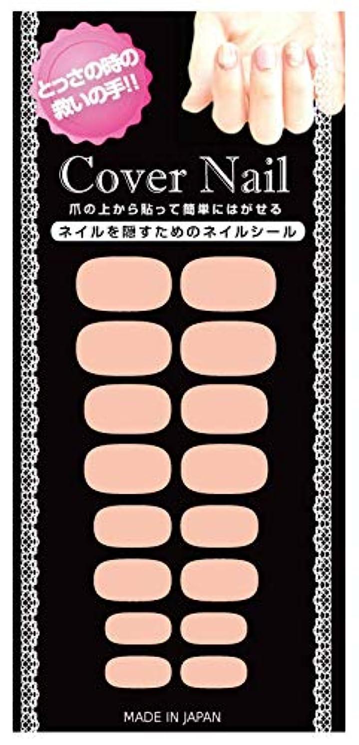 分解するつづり符号派手なネイルを隠したい時に 〔カバーネイル〕 ライトピンク