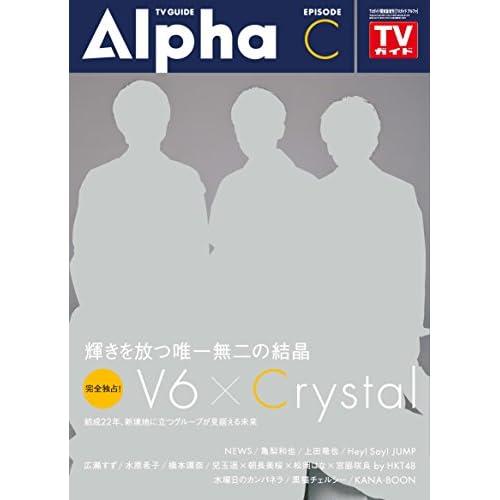 TVガイドAlpha EPISODE C