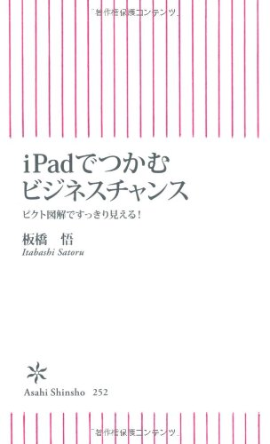 iPadでつかむビジネスチャンス ピクト図解ですっきり見える! (朝日新書)の詳細を見る