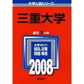 三重大学 2008年版 (大学入試シリーズ 78)