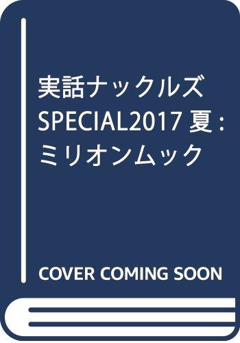 実話ナックルズSPECIAL 2017夏 (ミリオンムック)
