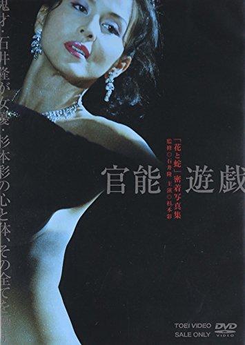「花と蛇」密着写真集 官能遊戯 [DVD]