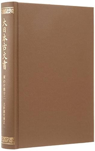 大日本古文書 家わけ第12ノ1 上杉家文書之1