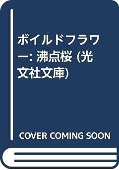 ボイルドフラワー: 沸点桜 (光文社文庫 き 26-1)