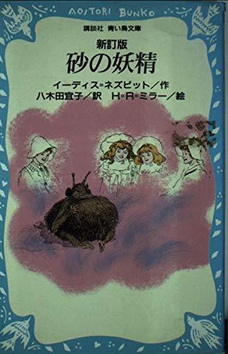 砂の妖精 (講談社 青い鳥文庫)の詳細を見る