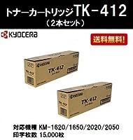 京セラ トナーカートリッジTK-412 2本セット 純正品