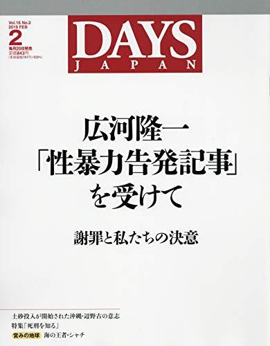 DAYS JAPAN(デイズジャパン)2019年2月号 (広河隆一「性暴力告発記事」を受けて)