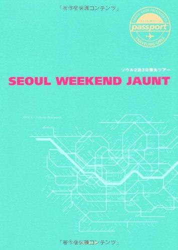 ソウル2泊3日弾丸ツアー (TRAVEL STYLE passport)の詳細を見る