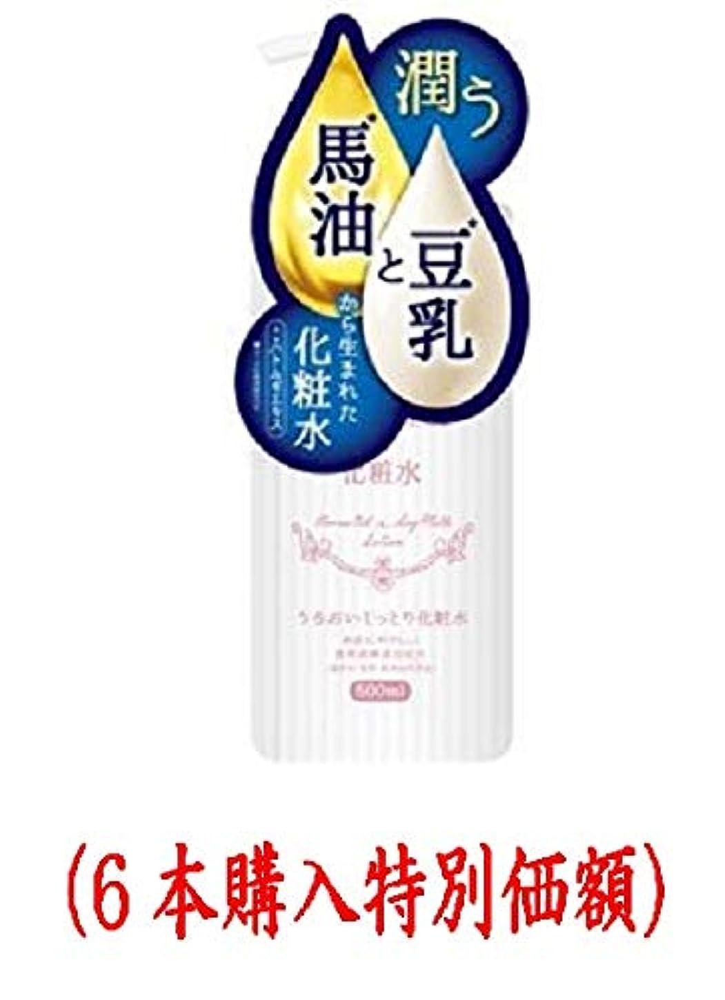 適格リフトエンドテーブル馬油と豆乳の化粧水(500mL)(6本購入価額)