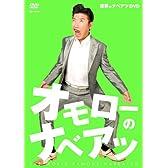 オモローのナベアツ [DVD]