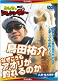 アオリイカ完全攻略DVD3巻セット(なぜこうもアオリが釣れるのか/これで釣れるぞアオリイカ/アオリ完全攻略)