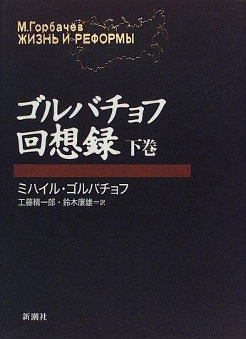 ゴルバチョフ回想録〈下巻〉の詳細を見る