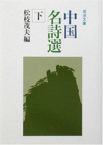 中国名詩選〈下〉 (岩波文庫 赤 33-3)の詳細を見る