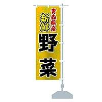 青森県産野菜 のぼり旗 サイズ選べます(ジャンボ90x270cm 右チチ)