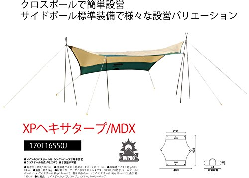 コールマン タープ XPヘキサタープ/MDX 170T16550J