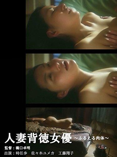 人妻背徳女優~ふるえる肉体~
