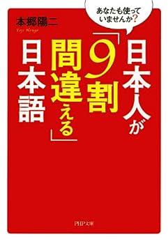 [本郷 陽二]のあなたも使っていませんか? 日本人が「9割間違える」日本語