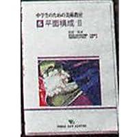 DVD 6.平面構成(2) B53-1026