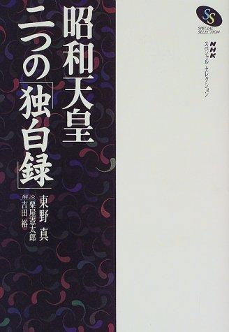 昭和天皇二つの「独白録」 (NHKスペシャルセレクション)の詳細を見る