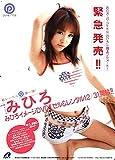 みひろ [DVD]