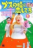 ブスの瞳に恋してる 1 (ヤングチャンピオンコミックス)