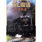 SL復活 秩父鉄道 [DVD]