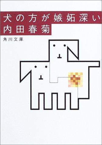 犬の方が嫉妬深い (角川文庫)の詳細を見る