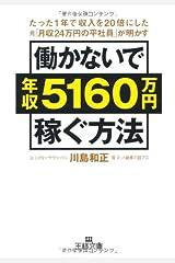 働かないで年収5160万円稼ぐ方法 (王様文庫) 文庫