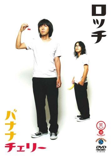 笑魂シリーズ ロッチ 「バナナチェリー」 [DVD]の詳細を見る