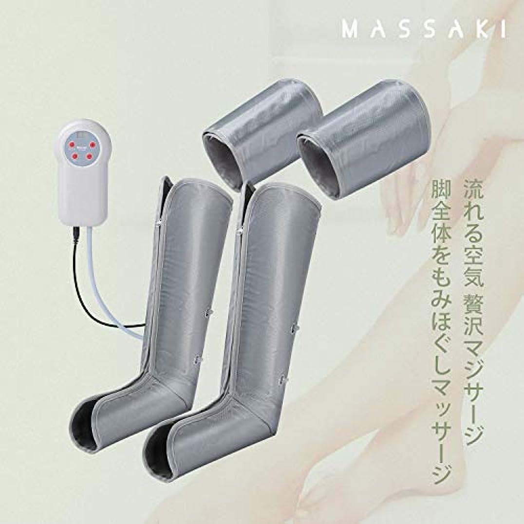 額地味な膜エアーマッサージャー フットマッサージャー 腕 足 ふくらはぎマッサージ 肩 ハンドヘルド/太もも巻き フットケア 循環マッサージ 2つのモード 電気