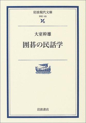 囲碁の民話学 (岩波現代文庫)の詳細を見る