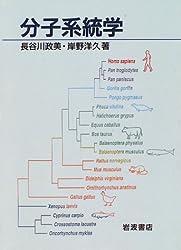分子系統学